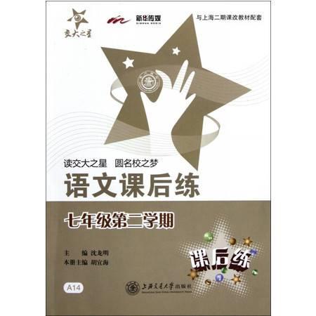 语文课后练(7年级第2学期与上海二期课改教材配套)
