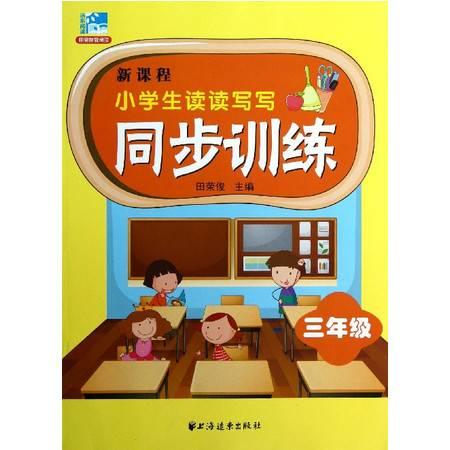 新课程小学生读读写写同步训练(3年级)