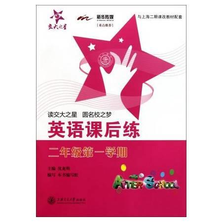 英语课后练(附磁带2年级第1学期与上海二期课改教材配套)