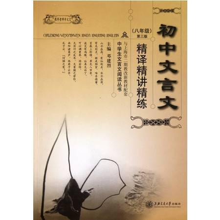 初中文言文精译精讲精练(8年级第3版与上海市二期教改新教材