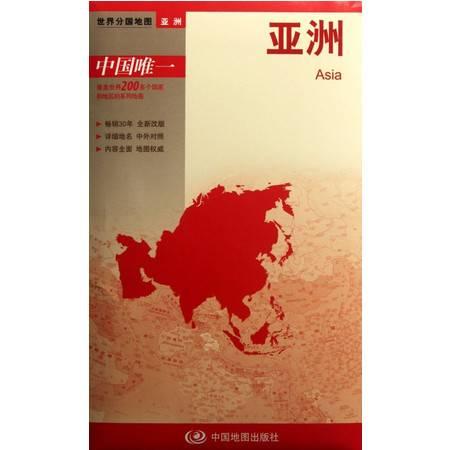 亚洲/世界分国地图