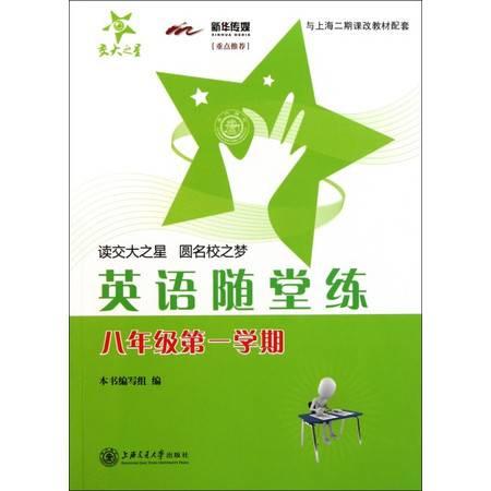 英语随堂练(8年级第 1学期与上海二期课改教材配套)
