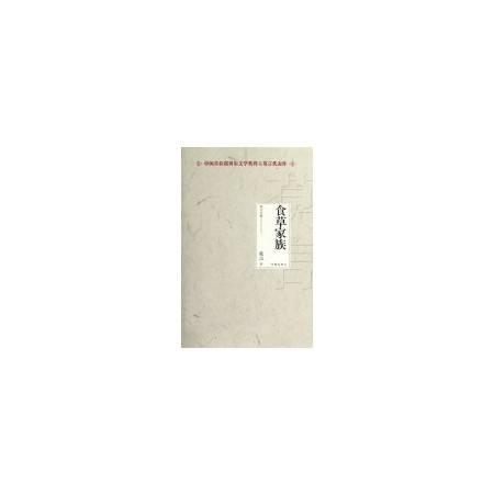 食草家族/莫言文集作家出版社 新华博库