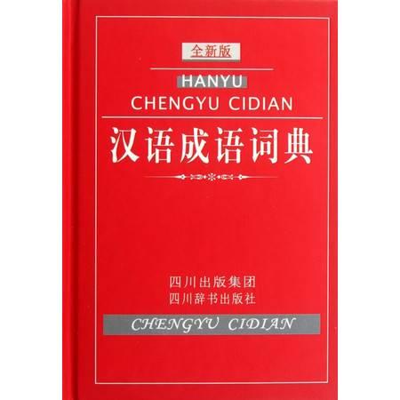 汉语成语词典(全新版)(精)