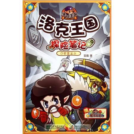 洛克王国探险笔记(7雷霆圣剑)
