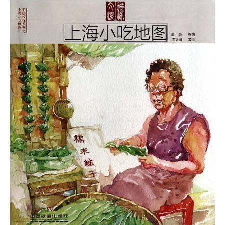 上海小吃地图/手绘旅行系列