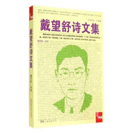 戴望舒诗文集/典藏