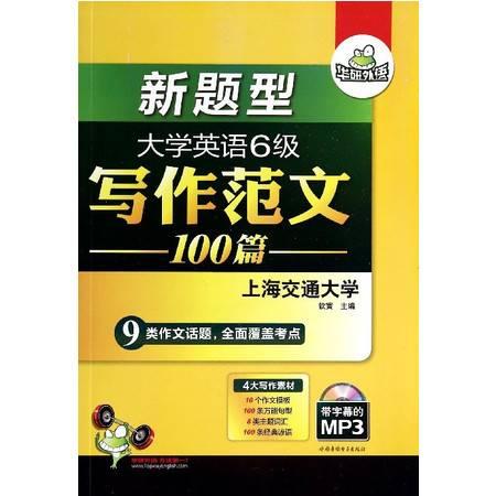 新题型大学英语6级写作范文100篇(附光盘)