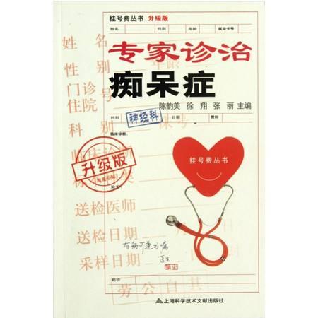 专家诊治痴呆症(升级版)/挂号费丛书
