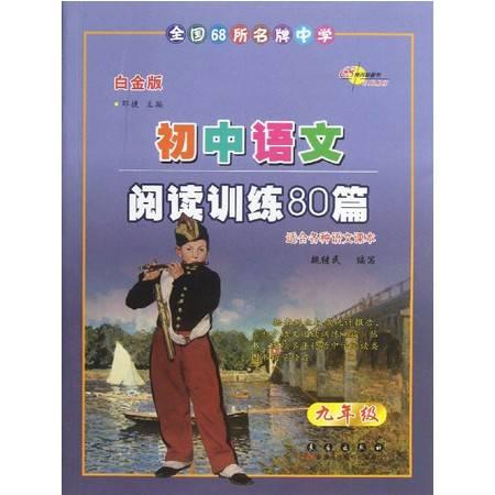全国68所名牌中学初中语文阅读训练80篇(9年级白金版)