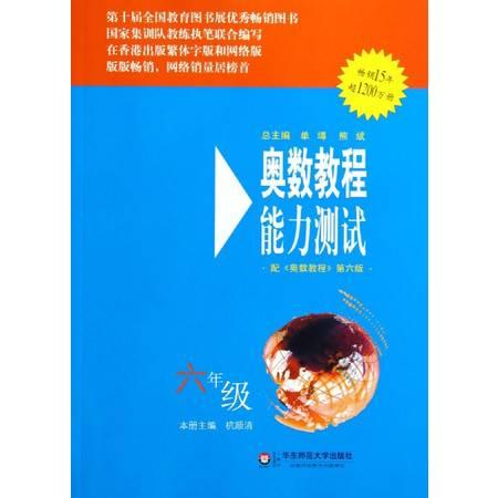 奥数教程能力测试(6年级配奥数教程第6版)