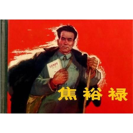 焦裕禄(精)
