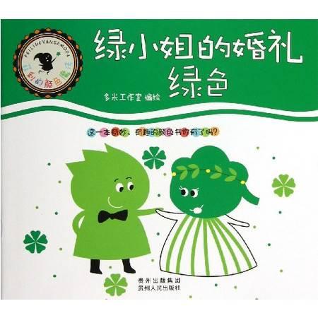 绿小姐的婚礼(绿色)/菲利的颜色魔法