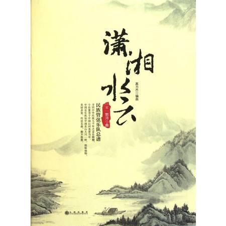 潇湘水云(民族管弦乐队总谱)