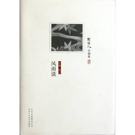 风雨谈/周作人自编集