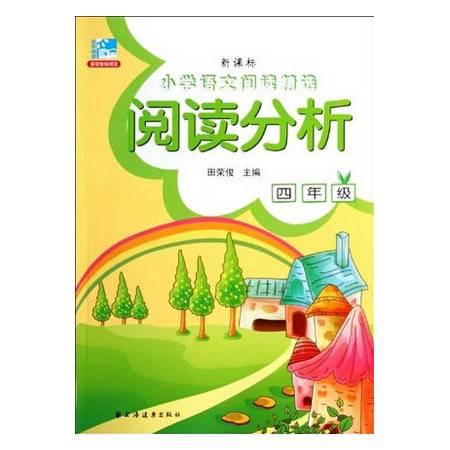 阅读分析(4年级)/新课标小学语文阅读精选