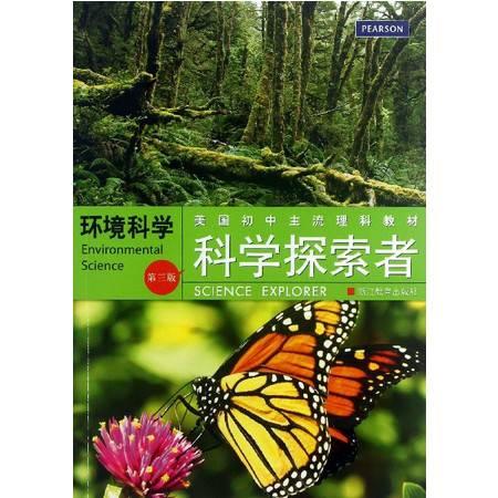 环境科学(第3版美国初中主流理科教材)/科学探索者