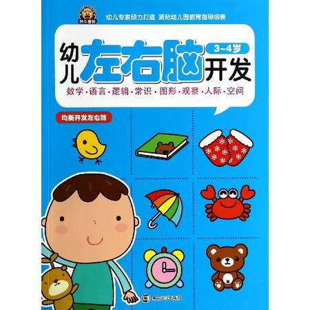 幼儿左右脑开发(3-4岁)