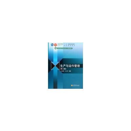 生产与运作管理(第3版高等学校管理类专业主干课程教材)