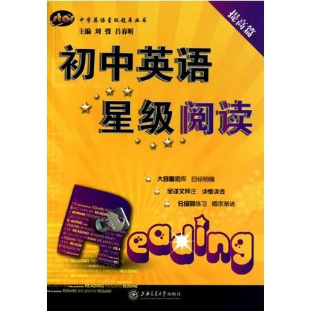 初中英语星级阅读(提高篇)/中学英语星级题库丛书