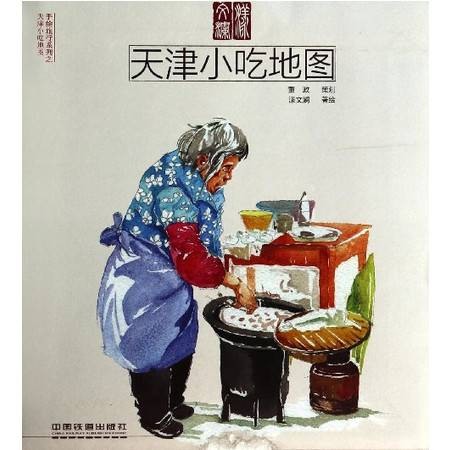 天津小吃地图/手绘旅行系列
