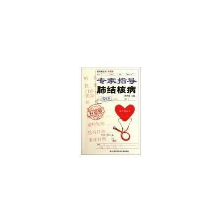 专家指导肺结核病(升级版)/挂号费丛书