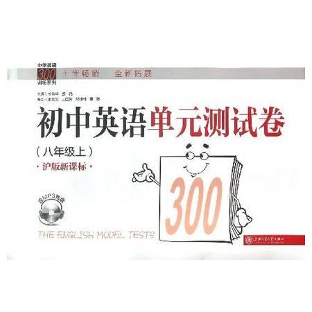 初中英语单元测试卷(附光盘8上沪版新课标)/中学英语300