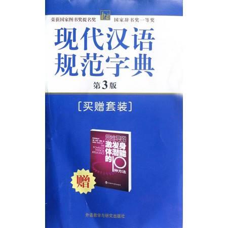 现代汉语规范字典(第3版赠思维导图激发身体潜能的10种方法
