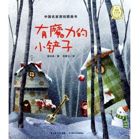 有魔力的小铲子/中国名家原创图画书