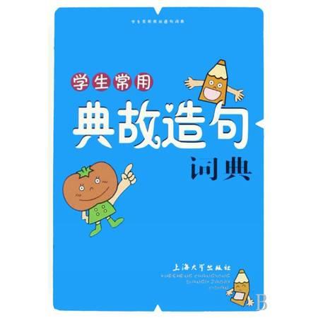 学生常用典故造句词典(精)