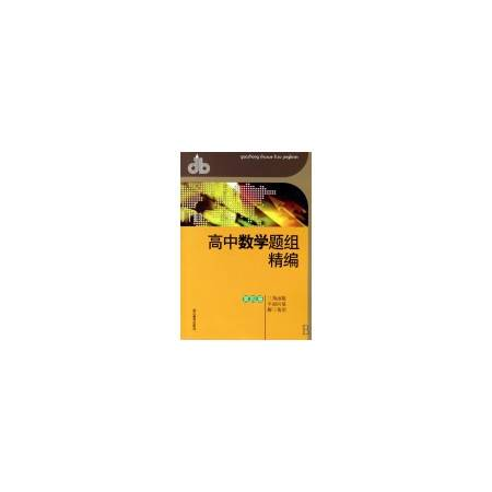 高中数学题组精编(第4册三角函数平面向量解三角形)