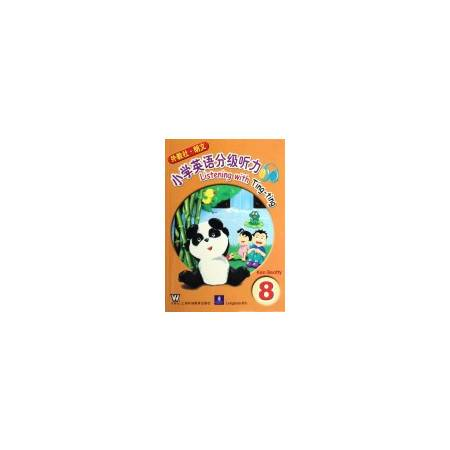 外教社朗文小学英语分级听力(附光盘8)