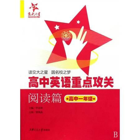 高中英语重点攻关(阅读篇高1)/交大之星中学英语点睛丛书