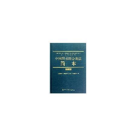 中国图书馆分类法简本(第5版)(精)