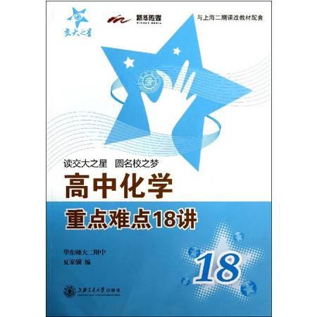 高中化学重点难点18讲(与上海二期课改教材配套)