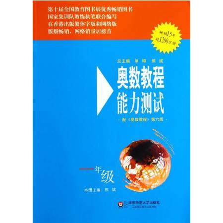 奥数教程能力测试(1年级配奥数教程第6版)