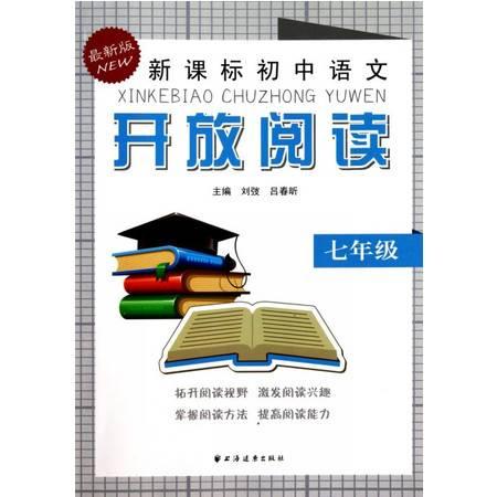 新课标初中语文开放阅读(7年级最新版)