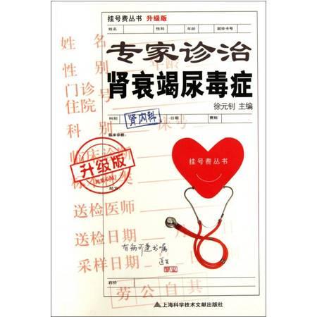 专家诊治肾衰竭尿毒症(升级版)/挂号费丛书