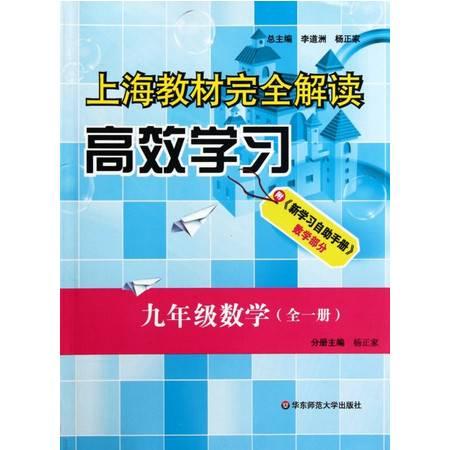 九年级数学(全1册)/上海教材完 全解读高效学习