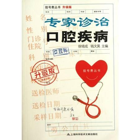 专家诊治口腔疾病(升级版)/挂号费丛书