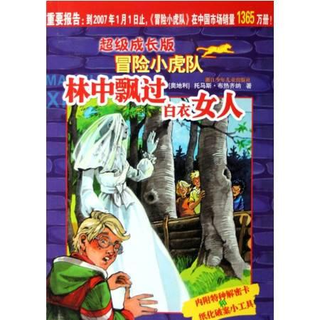 林中飘过白衣女人(超级成长版)/冒险小虎队