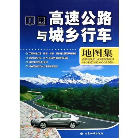 中国高速公路与城乡行车地图集
