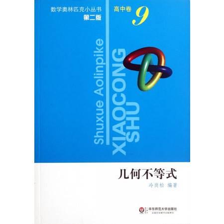 几何不等式(第2版)/数学奥林匹克小丛书