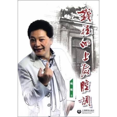 钱程的上海腔调(附光盘)
