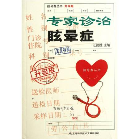 专家诊治眩晕症(升级版)/挂号费丛书