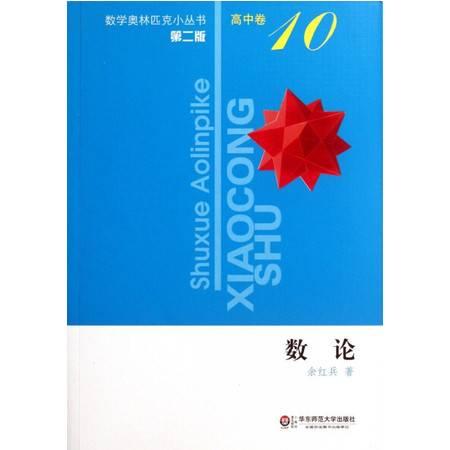 数论(第2版)/数学奥林匹克小丛书