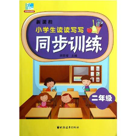 新课程小学生读读写写同步训练(2年级)