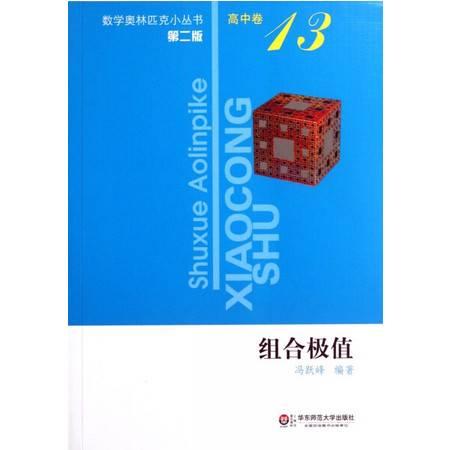 组合极值(第2版)/数学奥林匹克小丛书