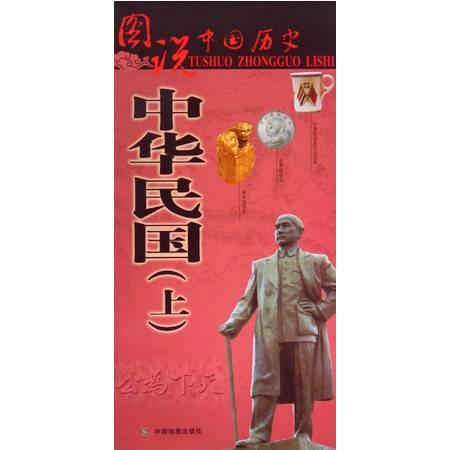 中华民国(上)/图说中国历史
