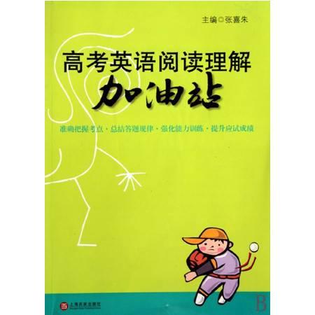 高考英语阅读理解加油站